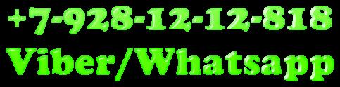 +7-928-12-12-818 Viber/Whatsapp